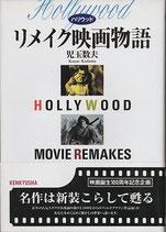 ハリウッド・リメイク映画物語(映画書)