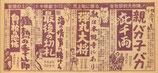 弾丸大将/親バカ子バカ/疵千両/最後の切札ほか(チラシ邦画)