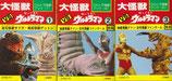 大怪獣VS帰ってきたウルトラマン(ウルトラ怪獣ブックシリーズ3/映画書)