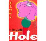 Hole(ホール/チラシ洋画/シアターキノ)