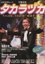 タカラヅカ それは愛、それは夢-魅惑する歌劇(KAWADE夢ムック・文藝別冊/宝塚・書籍)