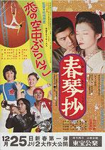 春琴抄/恋の空中ブランコ(チラシ邦画)