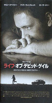 ライフ・オブ・デビッド・ゲイル(アメリカ映画/プレスシート)