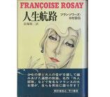人生航路・フランソワーズ・ロゼ自伝(映画書)
