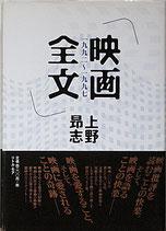 映画全文・1992~1997(映画書)