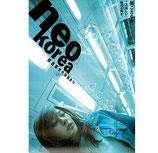 neo korea・韓国新世代映画祭99(表紙・キム・ハヌル)