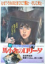 馬小舎のロリータ(ピンク映画/洋画ポスター)