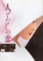 人でなしの恋(邦画パンフレット)