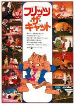 フリッツ・ザ・キャッツ(チラシ・アニメ)
