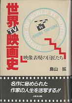 世界TV映画史 映像表現の巨匠たち(映画書)