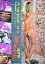 色欲妻 ダブル・ウーマン(ピンク映画/洋画ポスター)