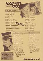 サイボーグ009・超銀河伝説(音楽集・チラシ)