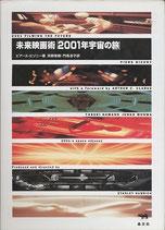 未来映画術「2001年宇宙の旅」(映画書)