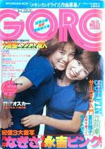 GORO・表紙・ピンクレディ(NO.13/ビジュアルマガジン)