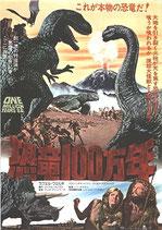 恐竜100万年(チラシ洋画)