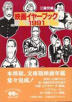 映画イヤーブック1991(劇場公開552作品)(映画書)