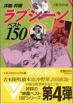 洋画・邦画・ラブシーン・ベスト150(文春文庫ビジュアル版)
