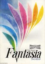 ファンタジア1977年作品(アニメパンフレット)