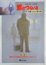 男はつらいよ 夜霧にむせぶ寅次郎(パンフレット邦画)