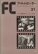 フランス映画を創った人たち-第2期(FC31)
