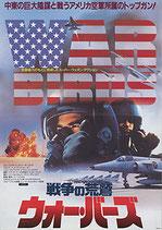 戦争の荒鷲・ウォー・バーズ(アメリカ映画/プレスシート)