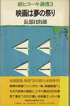 紙ヒコーキ通信3・映画は夢の祭り(映画書)