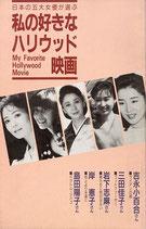 日本の五大女優が選ぶ 私の好きなハリウッド映画(パンフレット)