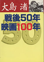 戦後50年・映画100年(映画書)