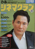 ぴあシネマクラブ1・日本映画編2000-2001(映画雑誌)