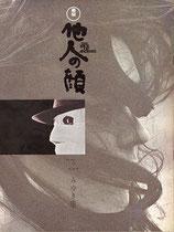 他人の顔(ヒビヤみゆき座/邦画パンフレット)