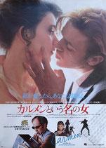 カルメンという名の女(バウ・シリーズ)(洋画ポスター)