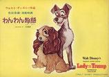 わんわん物語/首のない馬(アニメパンフレット)