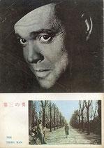 第三の男(リヴァイバル版/洋画パンフレット)