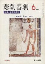 悲劇喜劇・6月号(特集・俳優の養成)(NO・368/演劇雑誌)