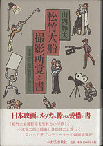 松竹大船撮影所覚え書(映画書)