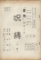 裁判(11)第七話・呪縛・全篇(テレビ放送劇台本)決定稿