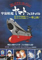 宇宙戦艦ヤマト・フェスティバル(チラシ邦画/アニメ)