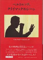 ベルトルッチ、クライマックス・シーン(映画書)