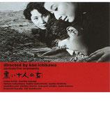 黒い十人の女(チラシ付/日本映画・パンフレット)