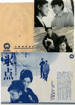 氷点(1966)映画プレス(チラシ?)とスチール写真