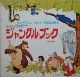ジャングル・ブック(パンフレット洋画)