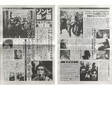 ゾンビ新聞(臓物エグリ出し第1号/映画宣材)