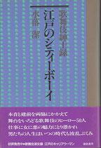 歌舞伎紳士録-江戸のシティボーイ