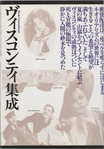 ヴィスコンティ集成(ブック・シネマテーク4/映画書)