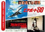 エアポート'80/アルカトラズからの脱出(映画チラシ/グランドシネマ)