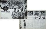 第7の暁(イギリス映画/プレスシート)