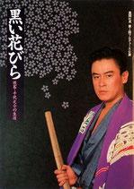 黒い花びら/侠客・千代之介の生涯(公演プログラム)