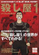 殺し屋1(イチ)パーフェクトガイド(映画書/コミックス)