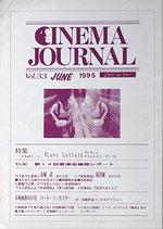 INEMA JOURNAL シネマ・ジャーナル vol.33(映画雑誌)