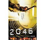2046(チラシ・アジア映画)